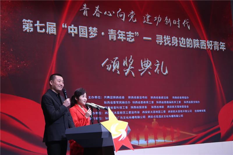 """第七届""""中国梦·青年志——寻找身边的陕西好青年"""""""