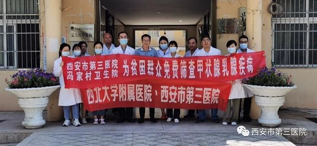 西安市第三医院开展大病救治、甲状腺、乳腺体检筛查对口帮扶活动
