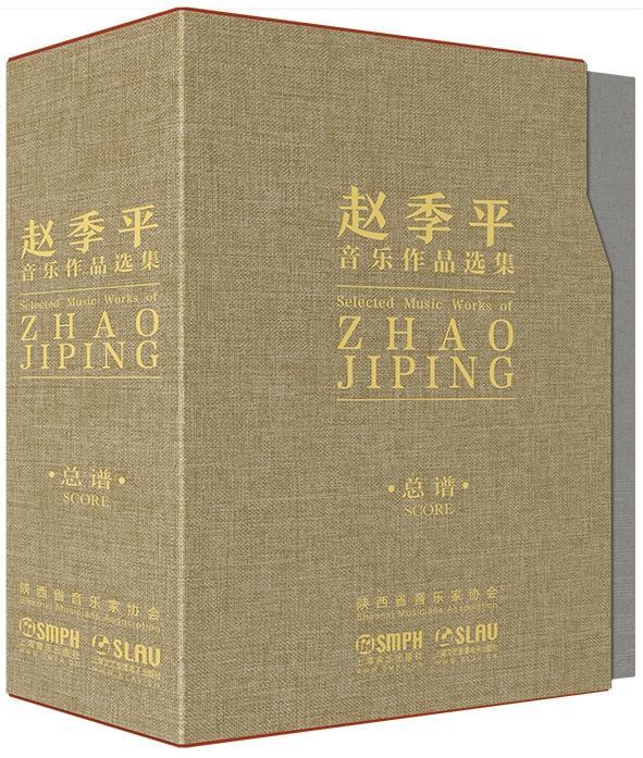 赵季平:用中国音乐讲述中国故事